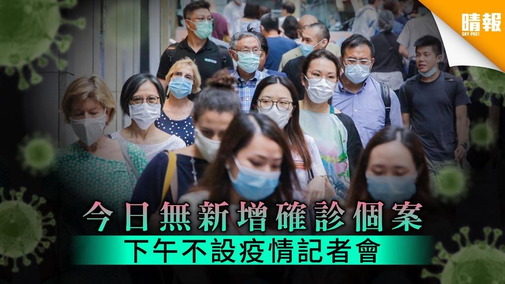 【新冠肺炎】消息:今日無新增確診個案 下午不設疫情記者會