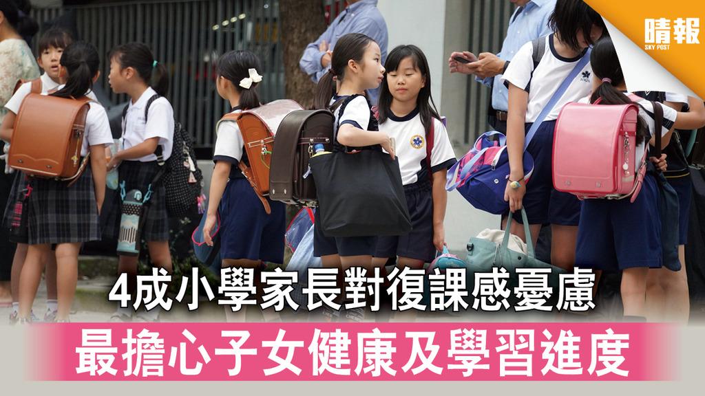 【復課安排】4成小學家長對復課感憂慮 最擔心子女健康及學習進度