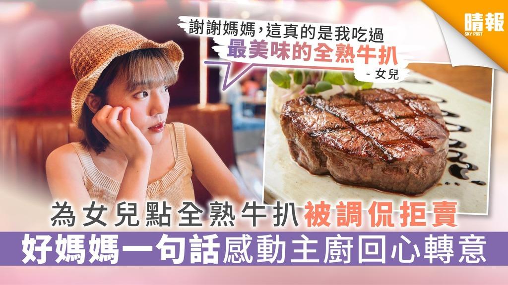 【有洋蔥】為女兒點全熟牛扒被調侃拒賣 好媽媽一句話感動主廚回心轉意
