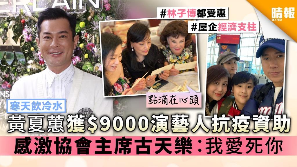 【寒天飲冷水】黃夏蕙獲$9000演藝人抗疫資助 感激協會主席古天樂:我愛死你