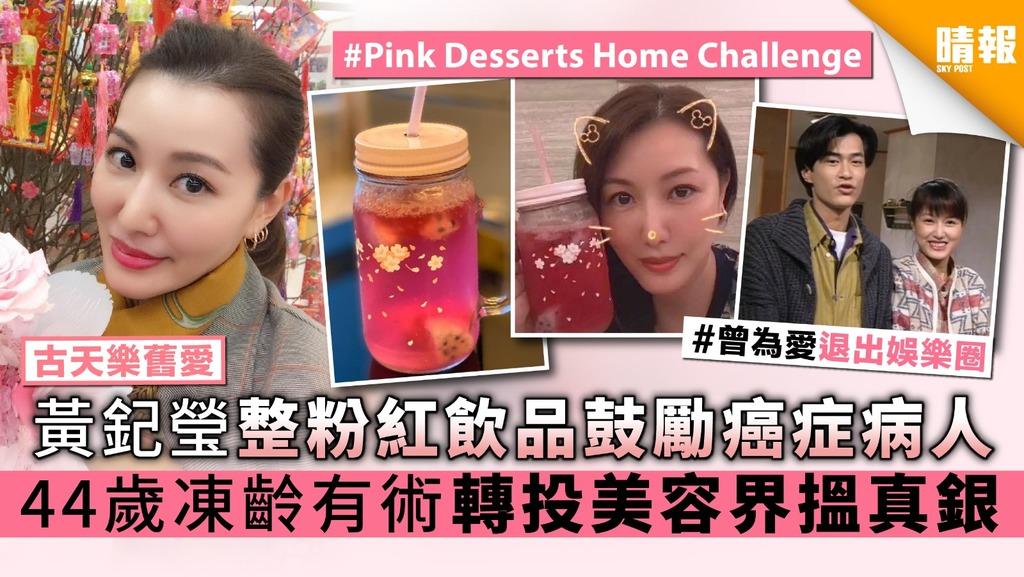 【古天樂舊愛】黃𨥈瑩整粉紅飲品鼓勵癌症病人 44歲凍齡有術轉投美容界搵真銀