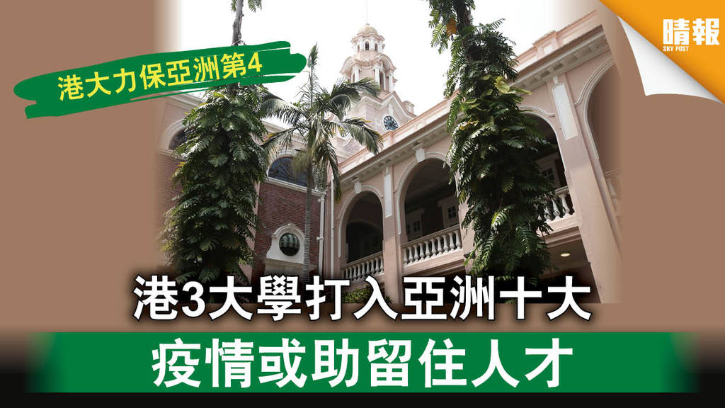 【亞洲大學排名】港3大學打入亞洲十大 疫情或助留住人才