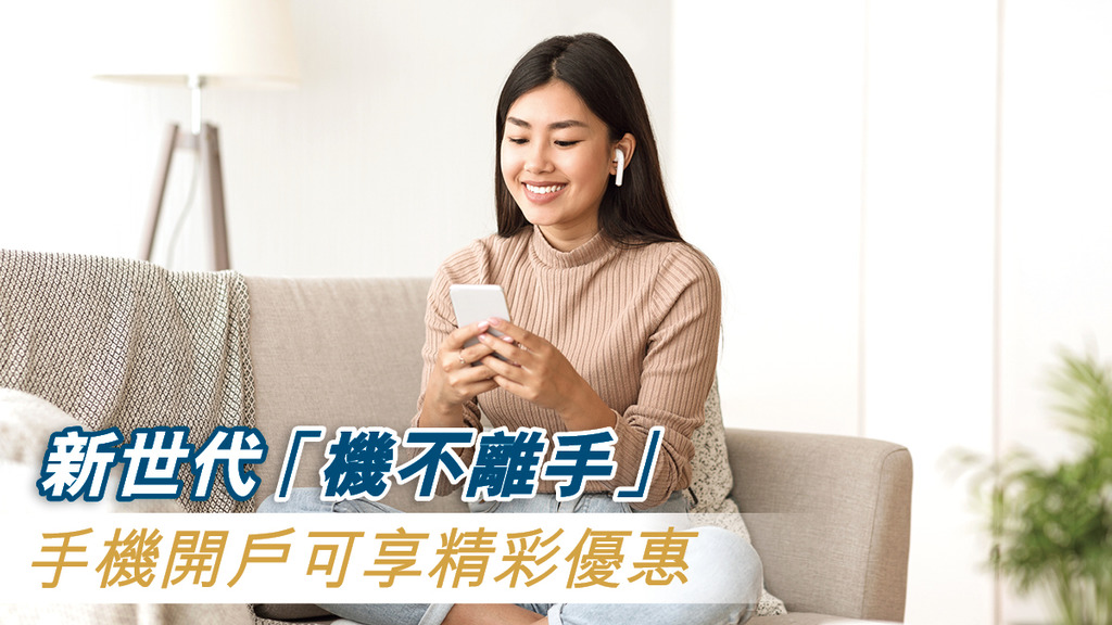 新世代「機不離手」 手機開戶可享精彩優惠