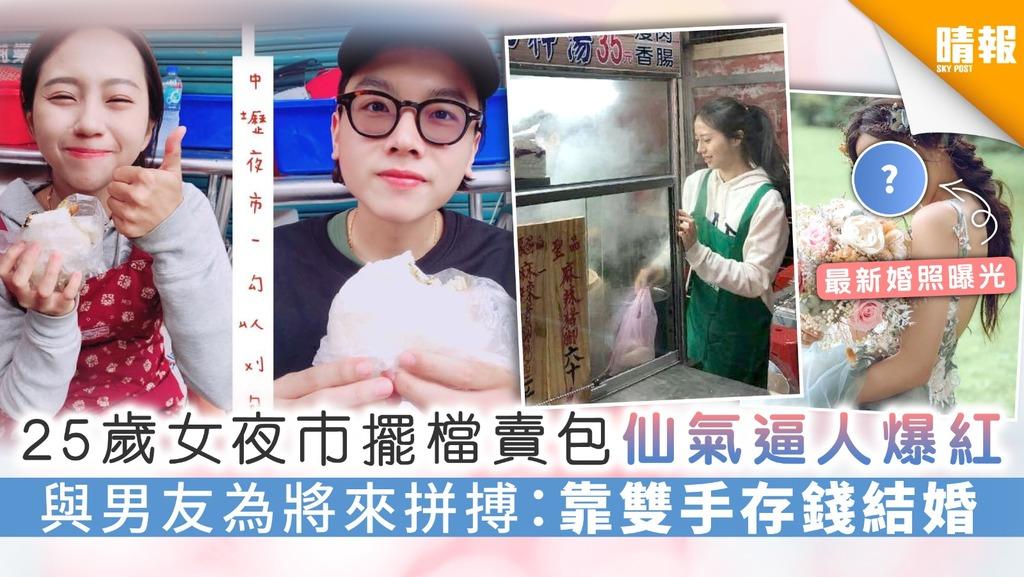 【正能量】25歲女夜市擺檔賣包仙氣逼人爆紅 與男友為將來拼搏:靠雙手存錢結婚