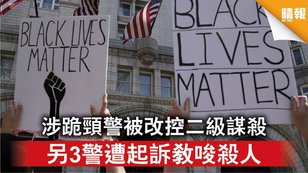 【美國騷亂】涉跪頸警被改控二級謀殺 另3警遭起訴教唆殺人