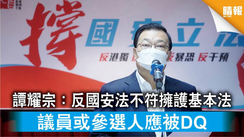 【港區國安法】譚耀宗:反對立法不符擁護基本法 議員或參選人應被DQ