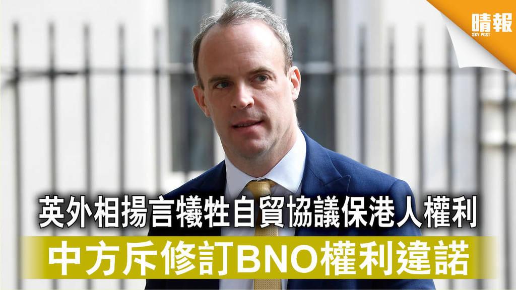 【港區國安法】英揚言犧牲自貿協議保港人權利 中方斥修訂BNO權利違諾