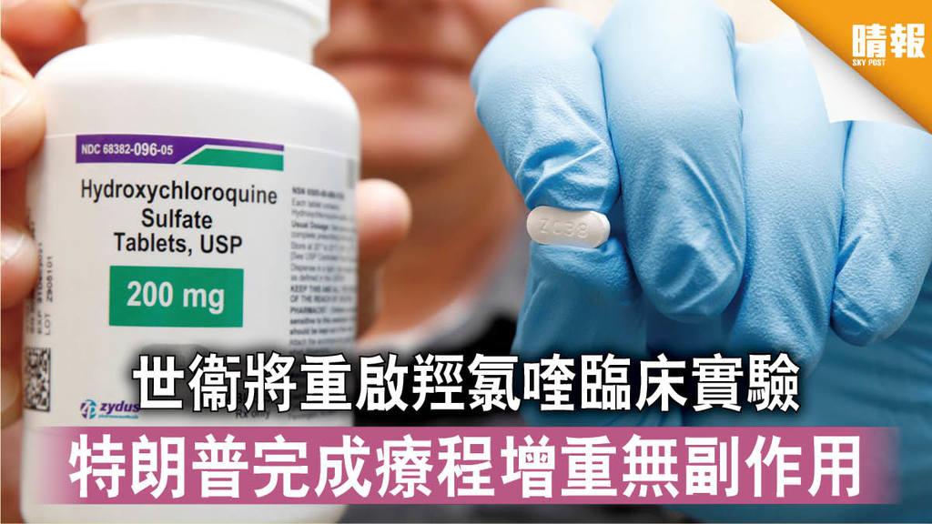 【新冠肺炎】世衞將重啟羥氯喹臨床實驗 特朗普完成療程增重無副作用