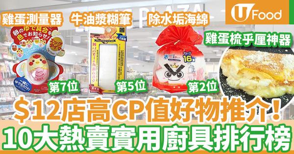 【12蚊店】AEON$12店高CP值生活用品好物推介  10大人氣熱賣實用廚具排行榜