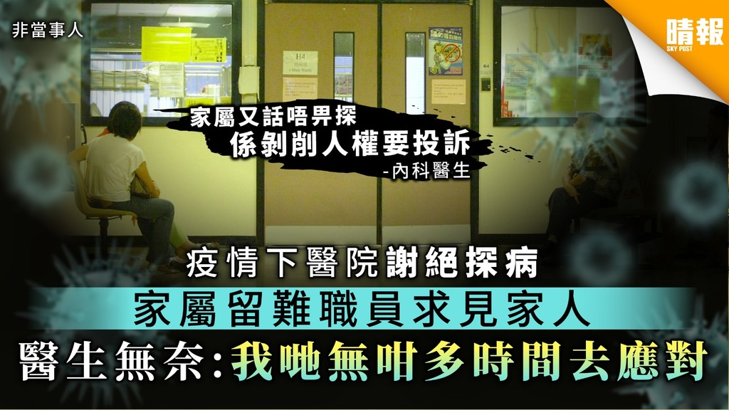 【新冠肺炎】疫情下醫院謝絕探病 家屬留難職員求見家人 醫生無奈:我哋無咁多時間去應對