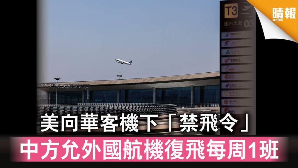【中美爭拗】美向華客機下「禁飛令」 中方允外國航機復飛每周1班