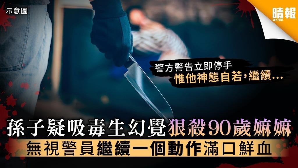 【恐怖殺人案】孫子疑吸毒生幻覺狠殺90歲嫲嫲 無視警員繼續一個動作滿口鮮血