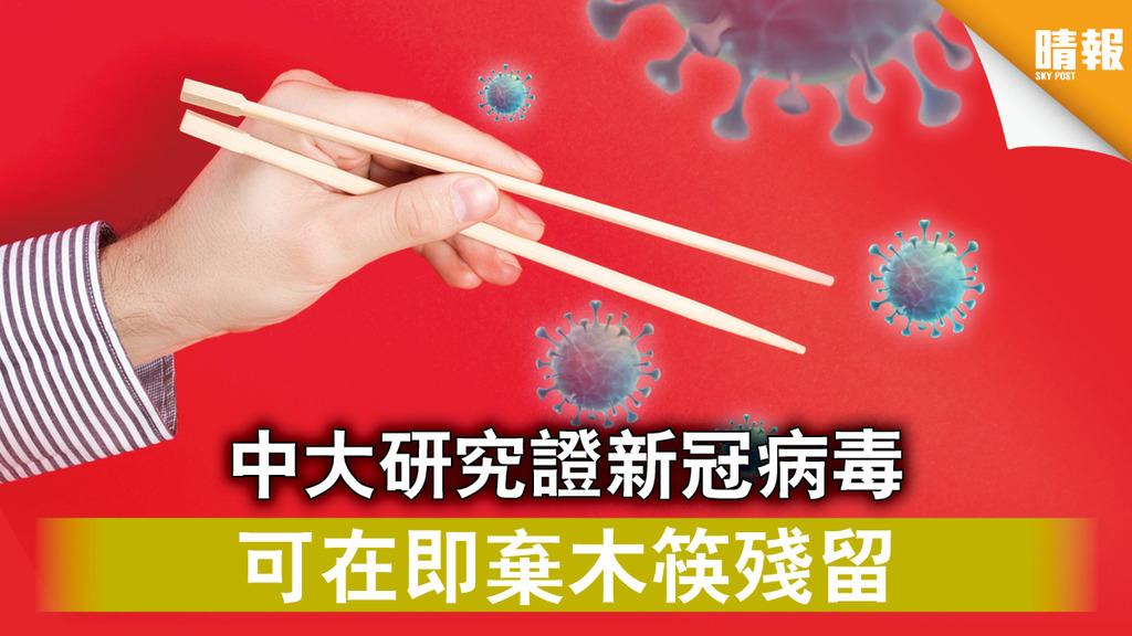 【新冠肺炎】中大研究證病毒可在即棄木筷殘留 建議減聚餐防疫