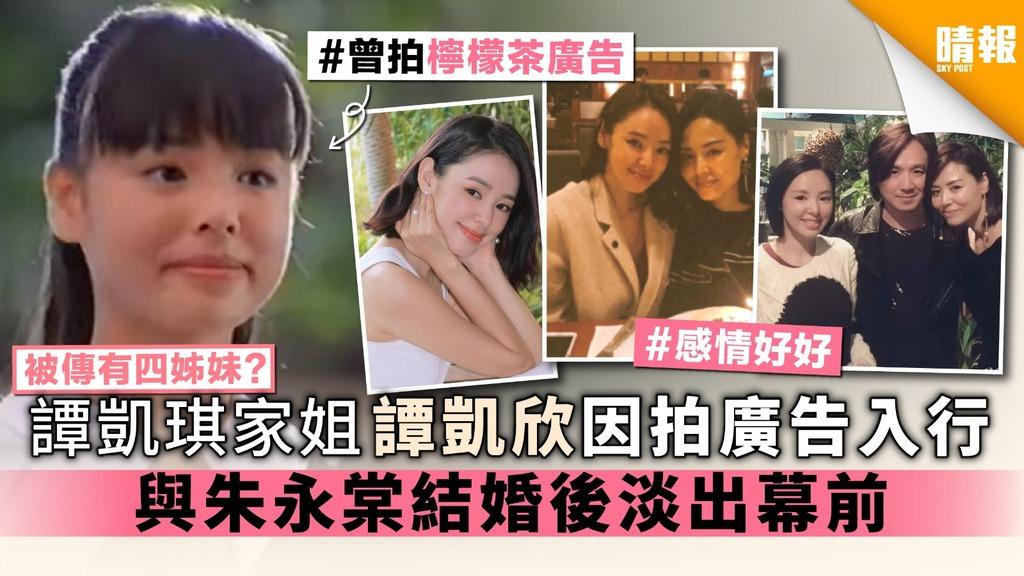 【被傳有四姊妹?】譚凱琪家姐譚凱欣因拍廣告入行 與朱永棠結婚後淡出幕前