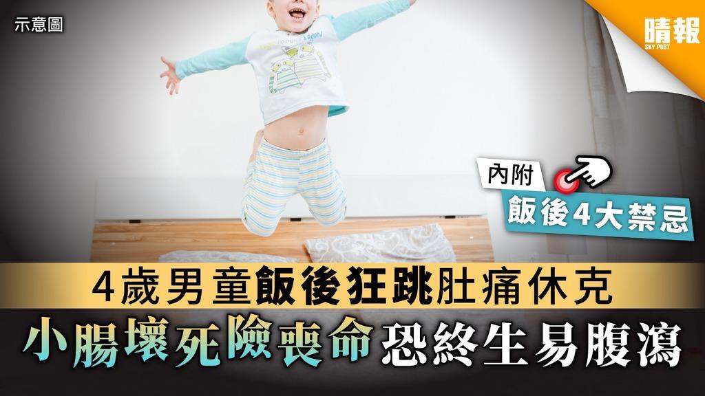 【飯後運動】4歲男童飯後狂跳肚痛休克 小腸壞死險喪命恐終生易腹瀉【附飯後4大禁忌】