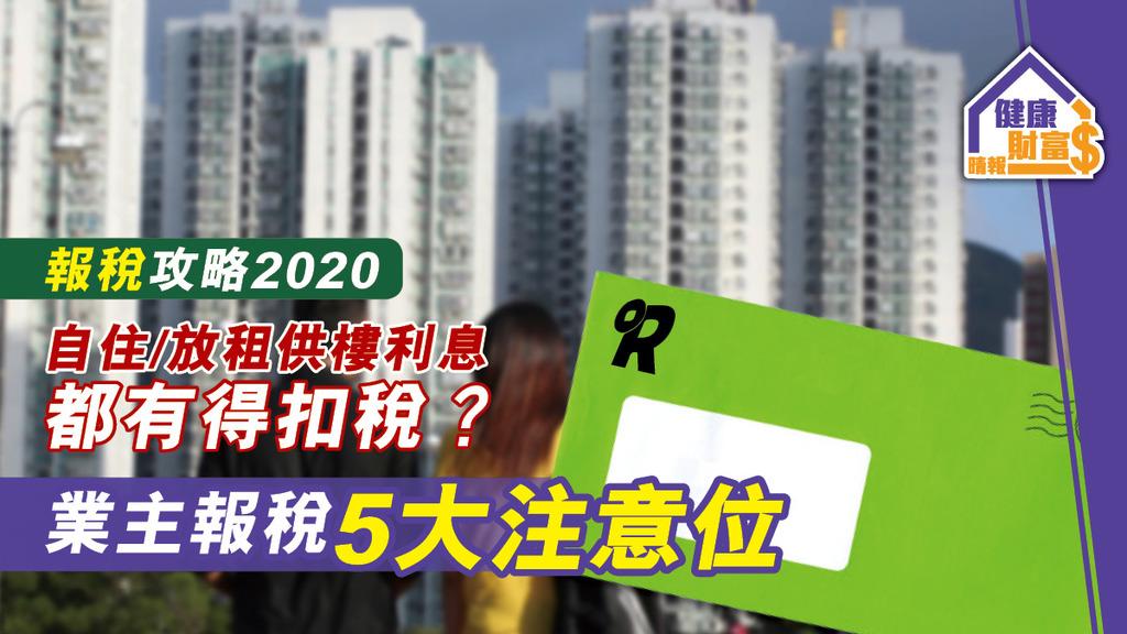 【報稅攻略2020】自住/放租供樓利息都有得扣稅?業主報稅5大注意位