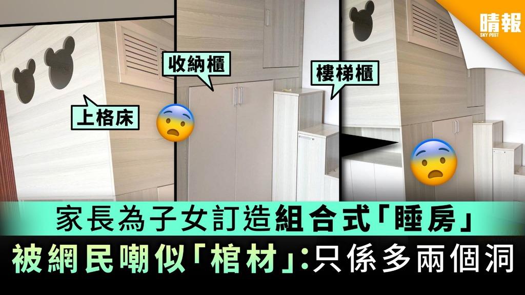 【棺材床】家長為子女訂造組合式「睡房」 被網民嘲似「棺材」:只係多兩個洞