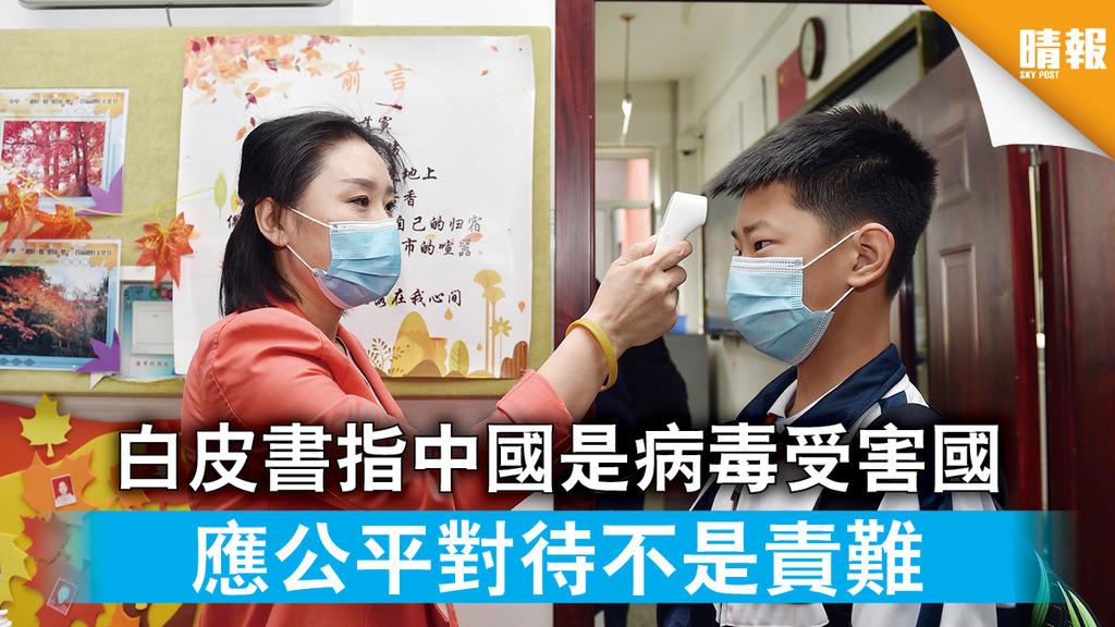 【新冠肺炎】白皮書指中國是病毒受害國 應公平對待不是責難