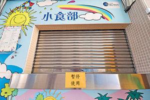 小學噴抗菌塗層迎復課 機械人助防疫 小息操場限人流 小食部關閉
