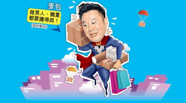 《中佬唔易做》轉行揸貨Van體驗人生 麥長青︰退休可以試下當搵生活費