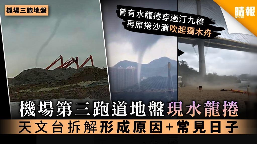 【水龍捲】機場第三跑道地盤現水龍捲 天文台拆解形成原因+常見日子