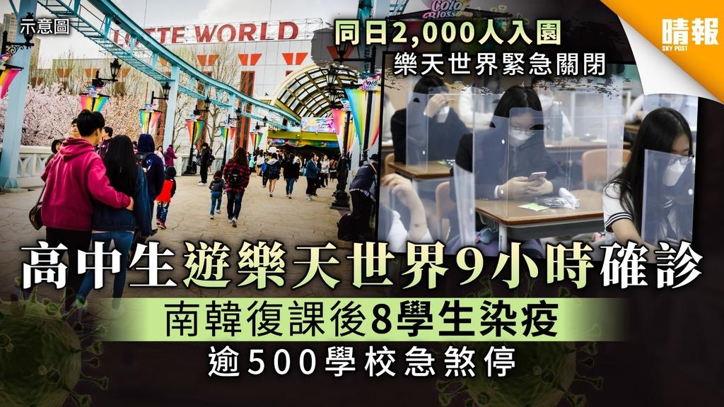 【南韓疫情】高中生遊樂天世界9小時確診 南韓復課後8學生染疫 逾500學校急煞停