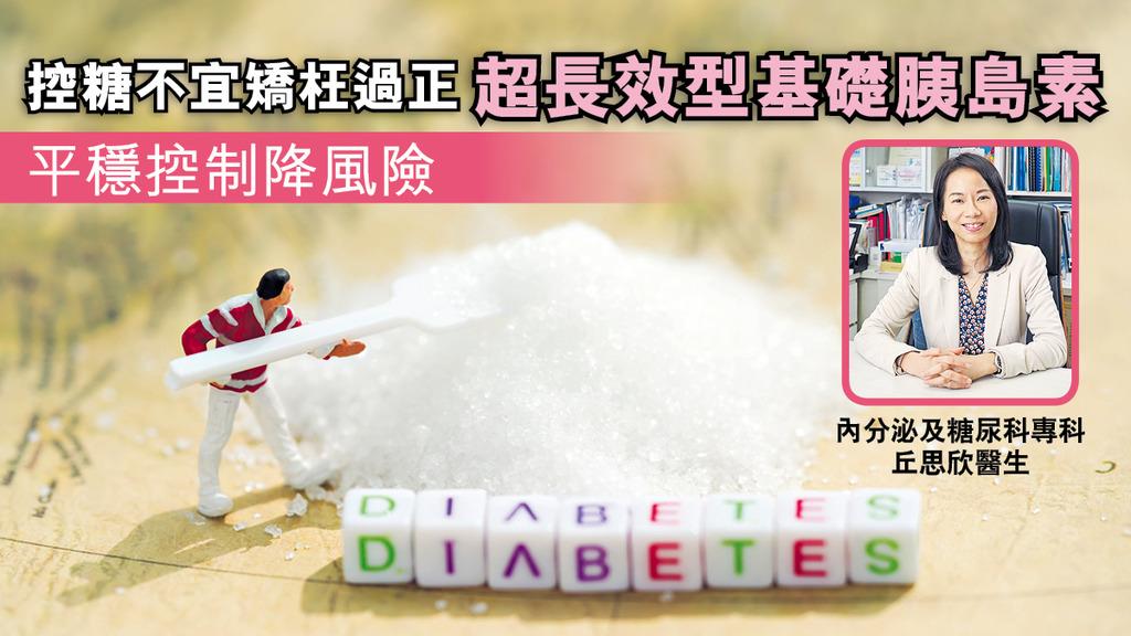 「控糖不宜矯枉過正 超長效型基礎胰島素 平穩控制降風險」