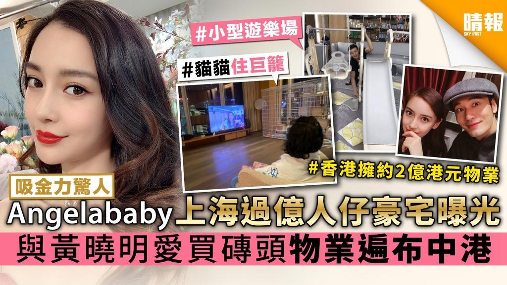 【吸金力驚人】Angelababy上海過億人仔豪宅曝光 與黃曉明愛買磚頭物業遍布中港