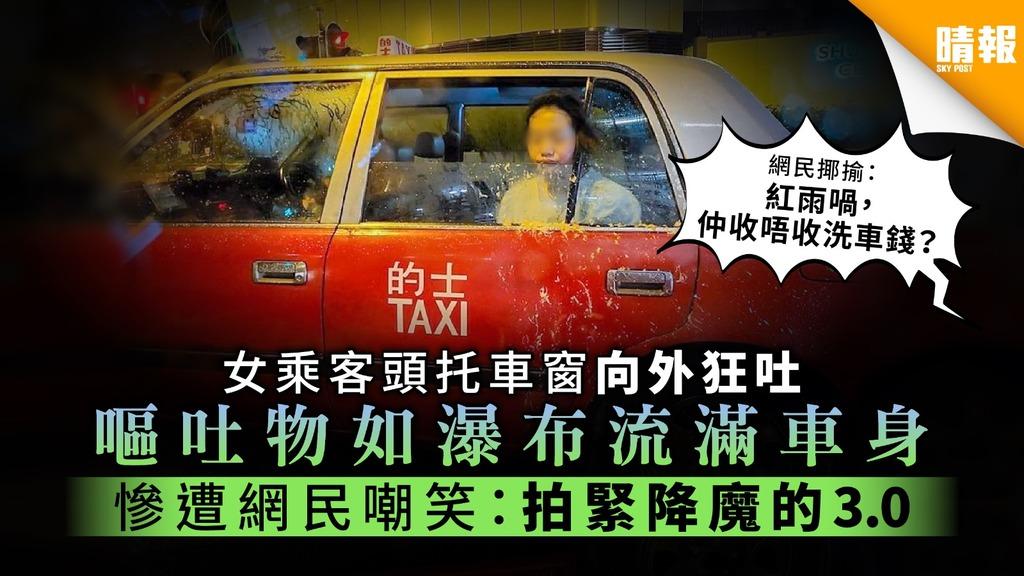 【醉酒百態】女乘客頭托車窗向外狂吐 嘔吐物如瀑布流滿車身 慘遭網民嘲笑:拍緊降魔的3.0