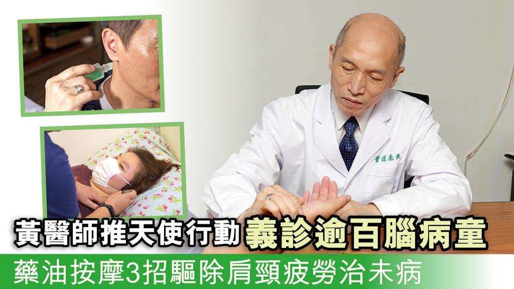 「黃醫師推天使行動義診逾百腦病童 藥油按摩3招驅除肩頸疲勞治未病」