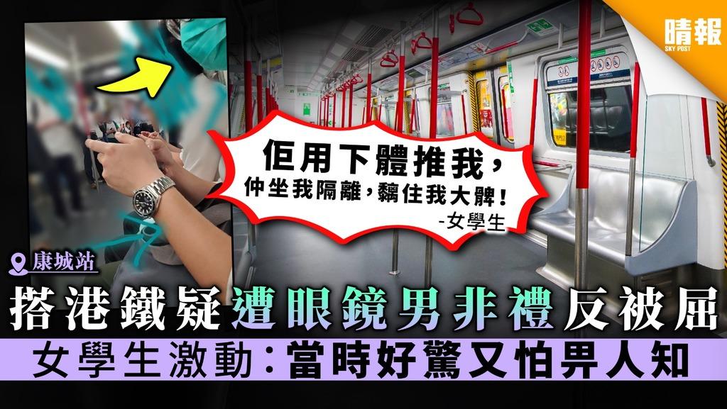 【女士小心】搭港鐵疑遭眼鏡男非禮反被屈 女學生激動︰當時好驚又怕畀人知