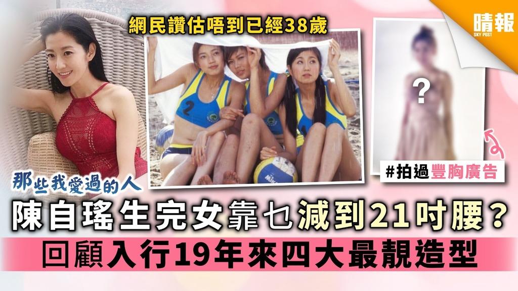 【那些我愛過的人】陳自瑤生完女靠乜減到21吋腰? 回顧入行19年來四大最靚造型