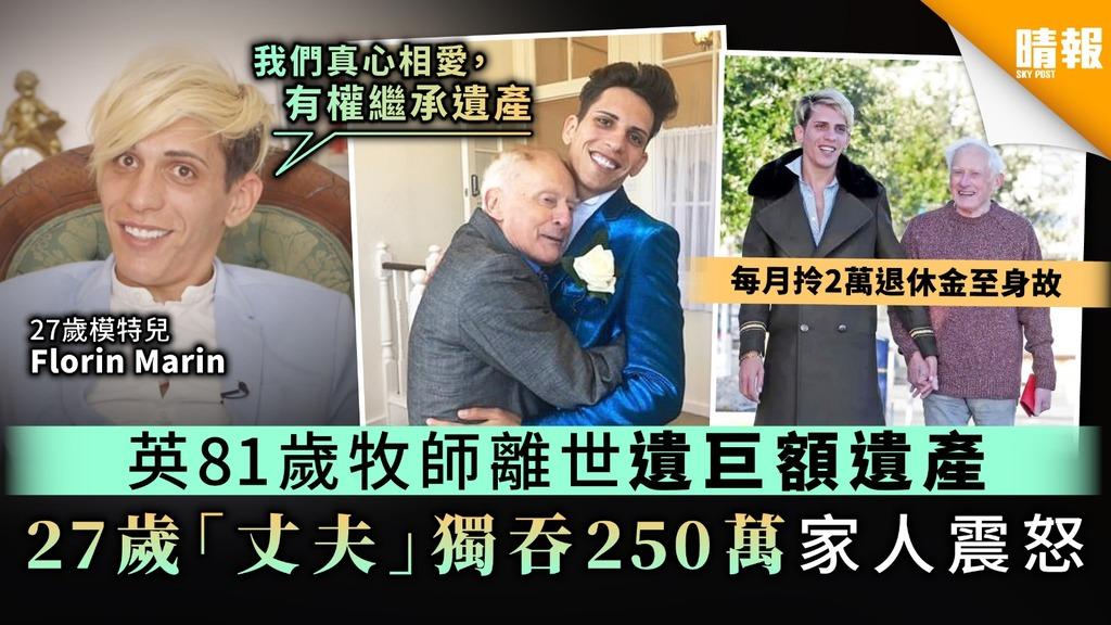 【同性忘年戀】英81歲牧師離世遺巨額遺產 27歲「丈夫」獨吞近250萬元家人震怒