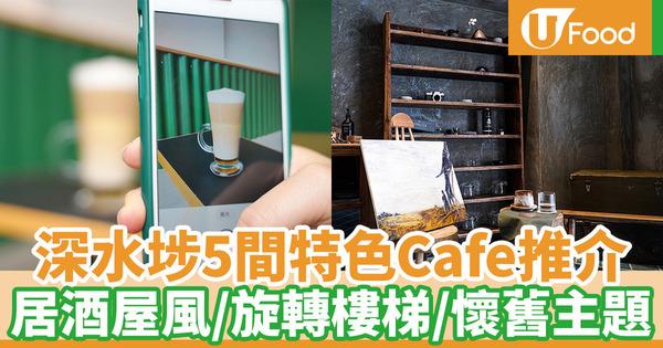 【深水埗美食】深水埗5個特色打卡Cafe推介 懷舊旋轉樓梯Cafe/居酒屋酒吧/素食