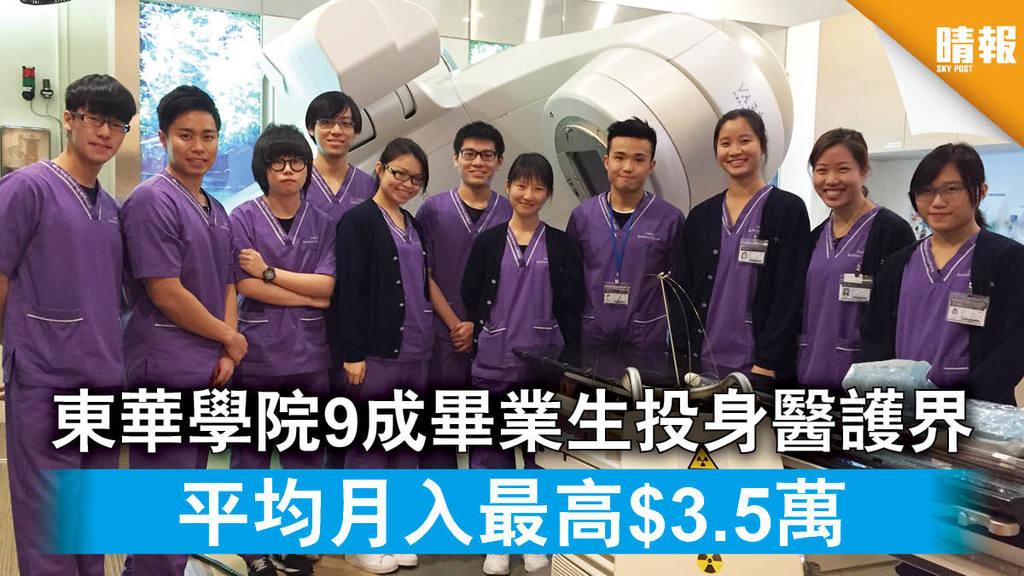 【青年就業】東華學院9成畢業生投身醫護界 平均月入最高$3.5萬
