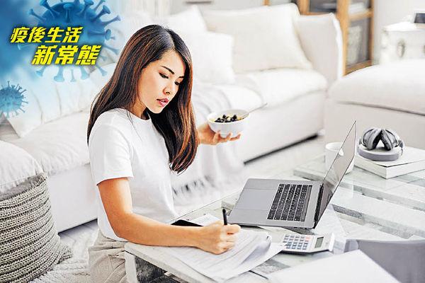 在家工作人人Like 視像會議變日常 職場新氣象 疫情加速企業科技化