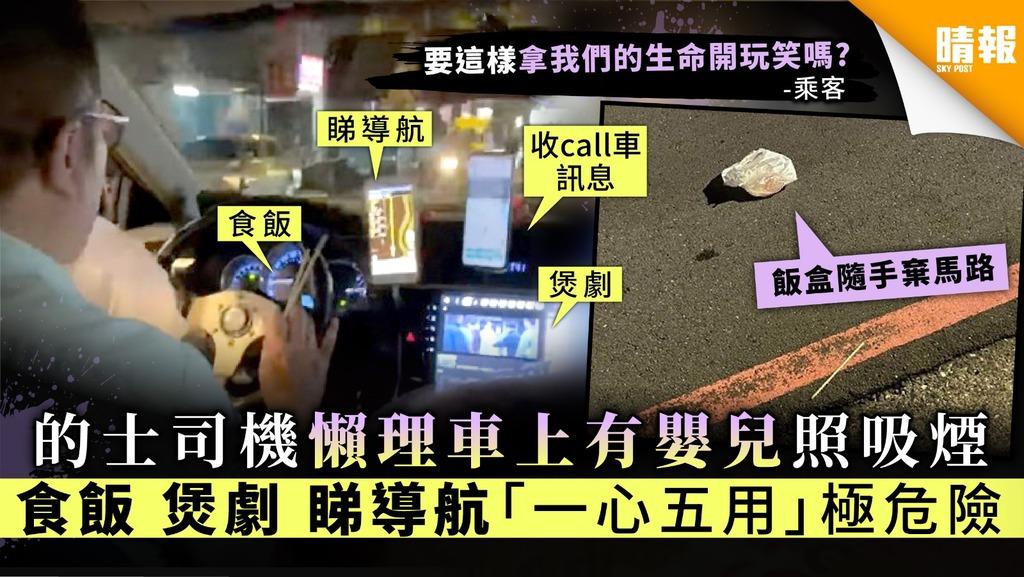 【公路炸彈】的士司機懶理車上有嬰兒照吸煙 食飯煲劇睇導航「一心五用」極危險
