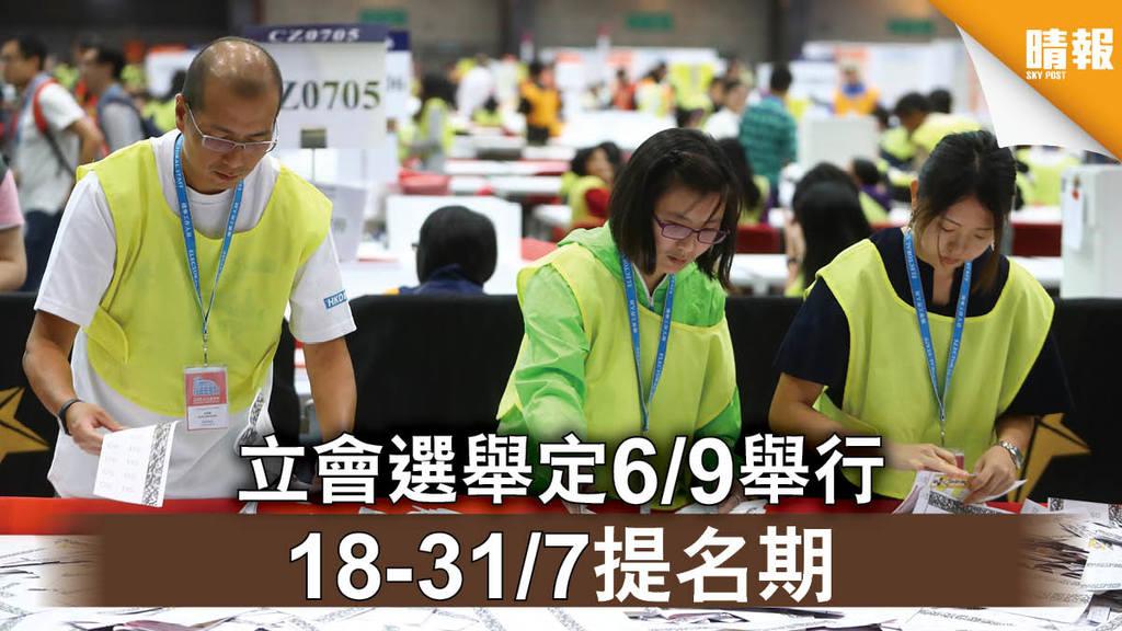【立法會選舉】立會選舉定6/9舉行 18-31/7提名期