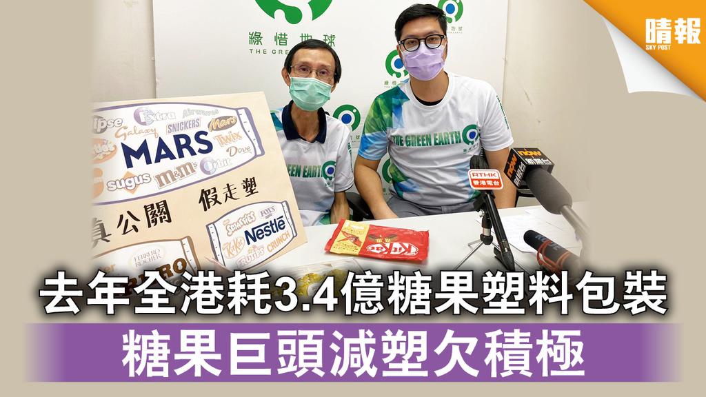 【環保災難】去年全港耗3.4億糖果塑料包裝 糖果巨頭減塑欠積極