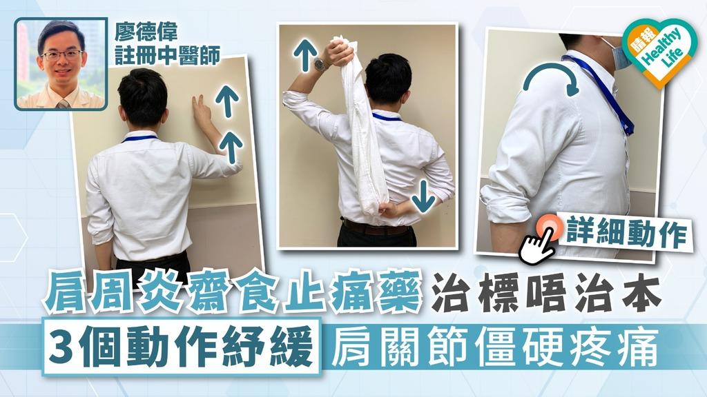 【五十肩】肩周炎齋食止痛藥治標唔治本 3個動作紓緩肩關節僵硬疼痛