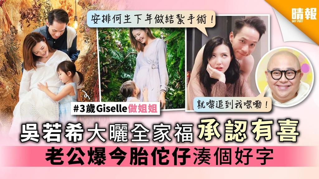 【3歲Giselle做姐姐】吳若希大曬全家福承認有喜 佗仔湊個好字 揚言要老公結紮?