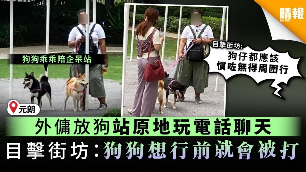 【狗主注意】外傭放狗站原地玩電話聊天 目擊街坊: 狗狗想行前就會被打