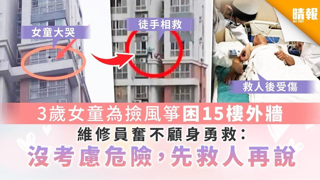 【救人英雄】3歲女童為撿風箏困15樓外牆 維修員奮不顧身勇救:沒考慮危險,先救人再說