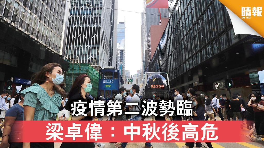 【新冠肺炎】疫情第二波勢臨 梁卓偉:中秋後高危