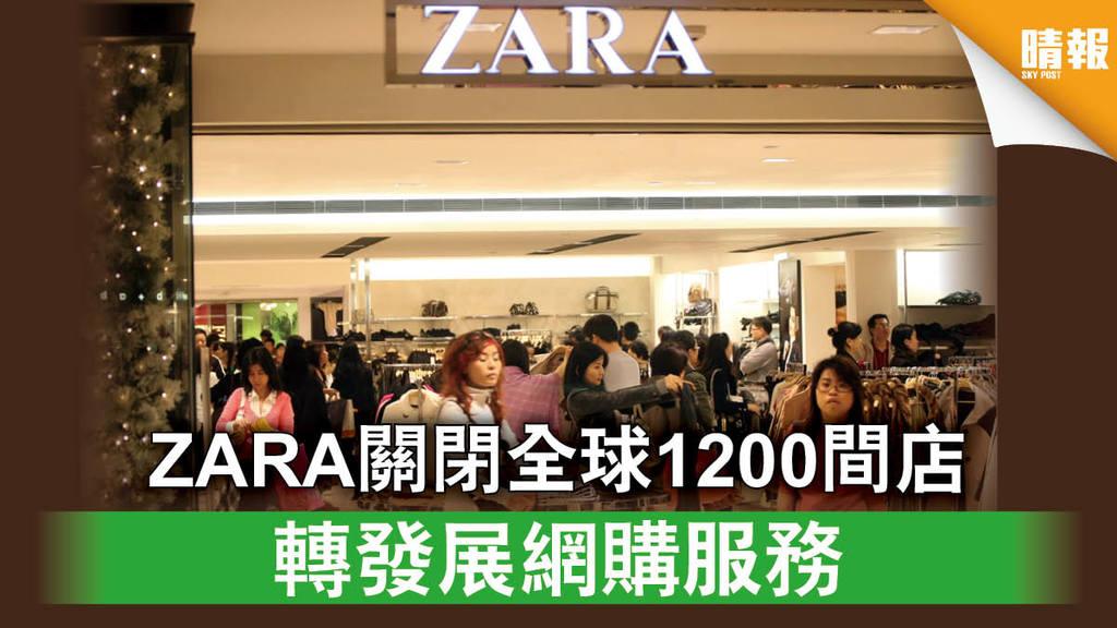 【零售寒冬】ZARA關閉全球1200間店 轉發展網購服務