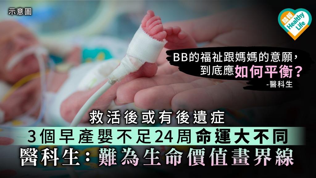 【生命何價】救活後或有後遺症 3個早產嬰不足24周命運大不同 醫科生:難為生命價值畫界線