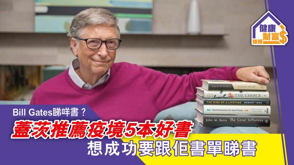 【Bill Gates睇咩書?】蓋茨推薦疫境5本好書 想成功要跟佢書單睇書