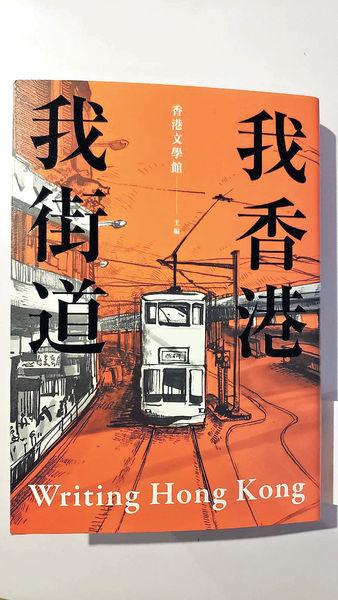 我閱讀,我香港,我街道