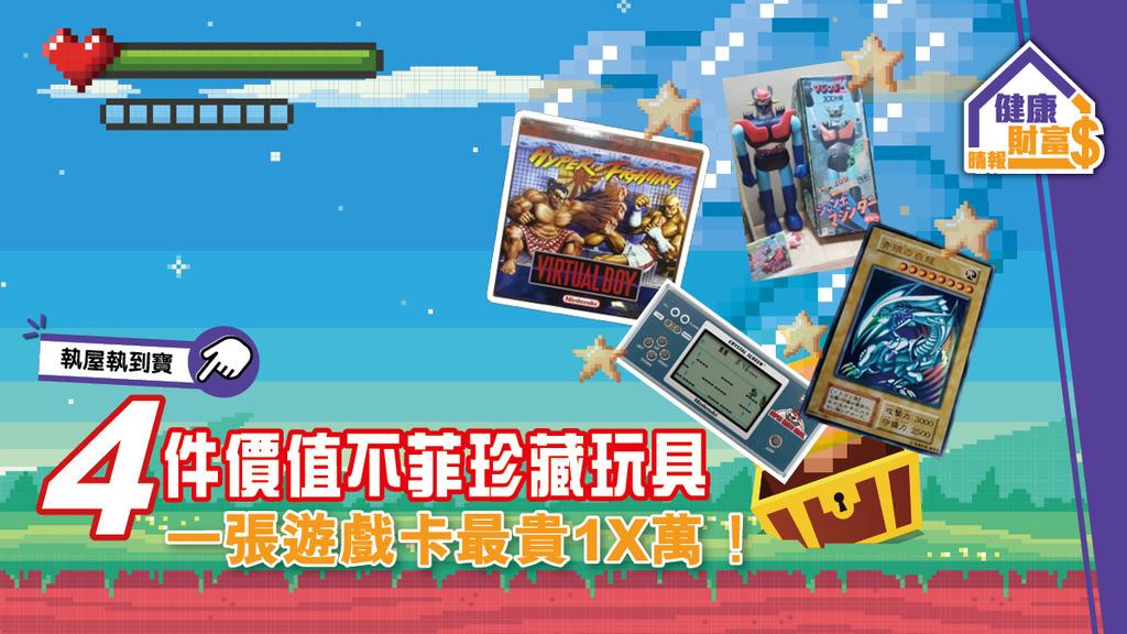 【執屋執到寶】4件價值不菲珍藏玩具 一張遊戲卡最貴1X萬!