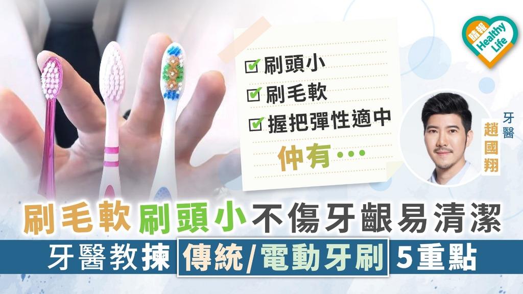 【清潔口腔】刷毛軟刷頭小不傷牙齦易清潔 牙醫教揀傳統/ 電動牙刷5重點